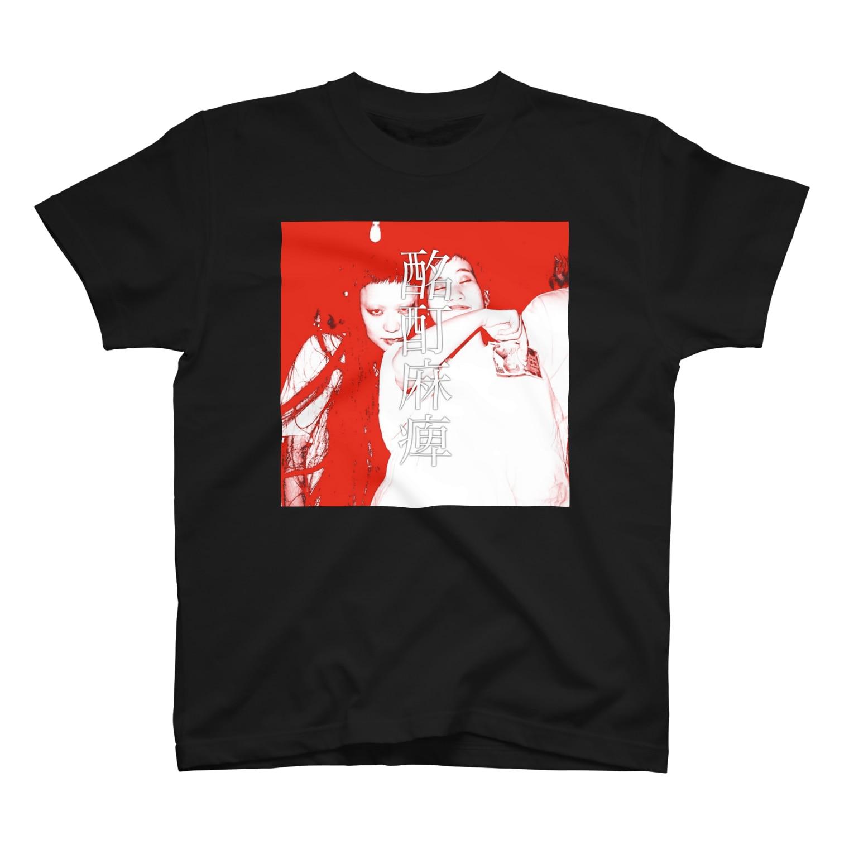 hidayon_hiの麻痺T T-shirts