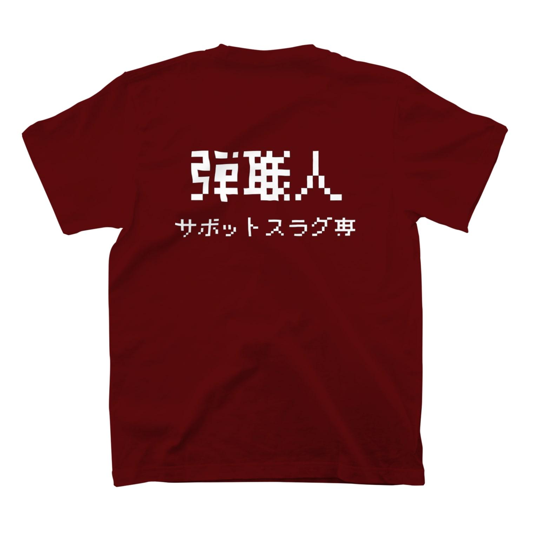 reisanの弾職人(白抜き) T-shirtsの裏面