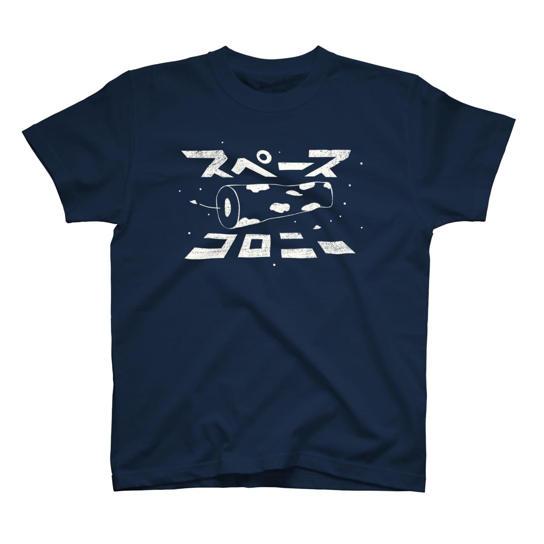 エムニジュウロクのちくわ T-shirts