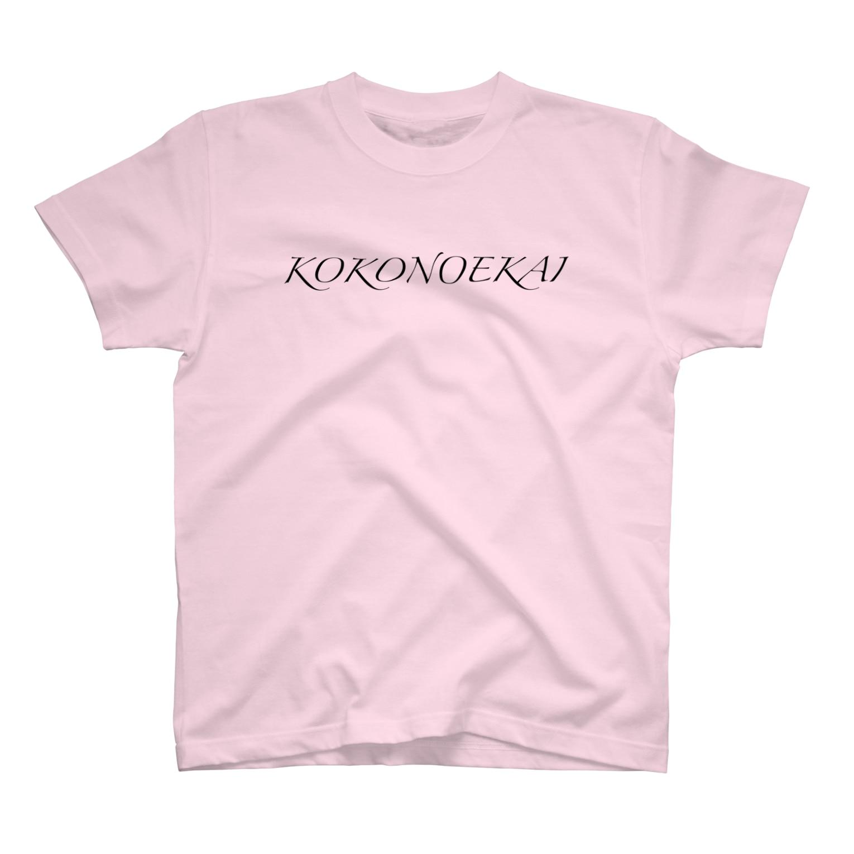 YASHIMA-SLACKLINESのKOKONOEKAI-九重会-ブラック Tシャツ