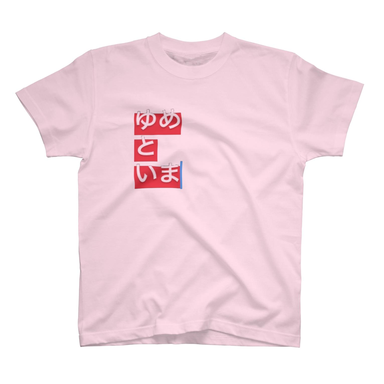 ゆめかわ、ふわふわ、めんへら、ものくろのゆめといま T-shirts