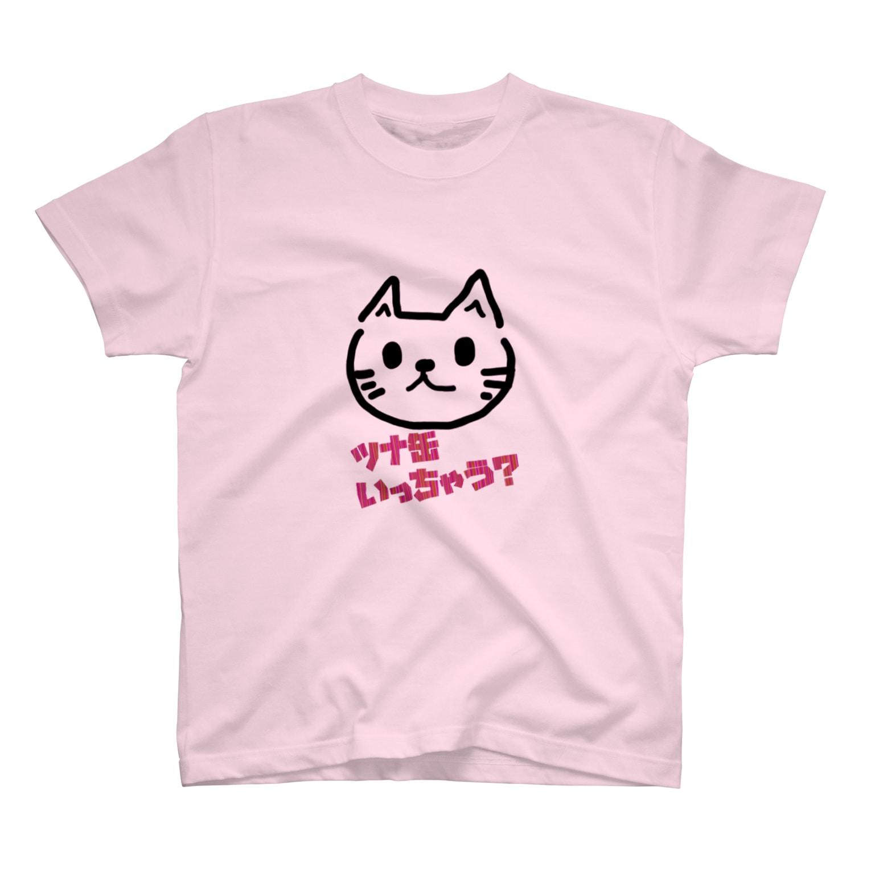 ウチのMEIGENやさんの母の落書き ネコ ツナ缶いっちゃう? T-shirts