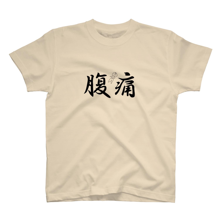えんぷろじぇくとの腹痛 T-shirts