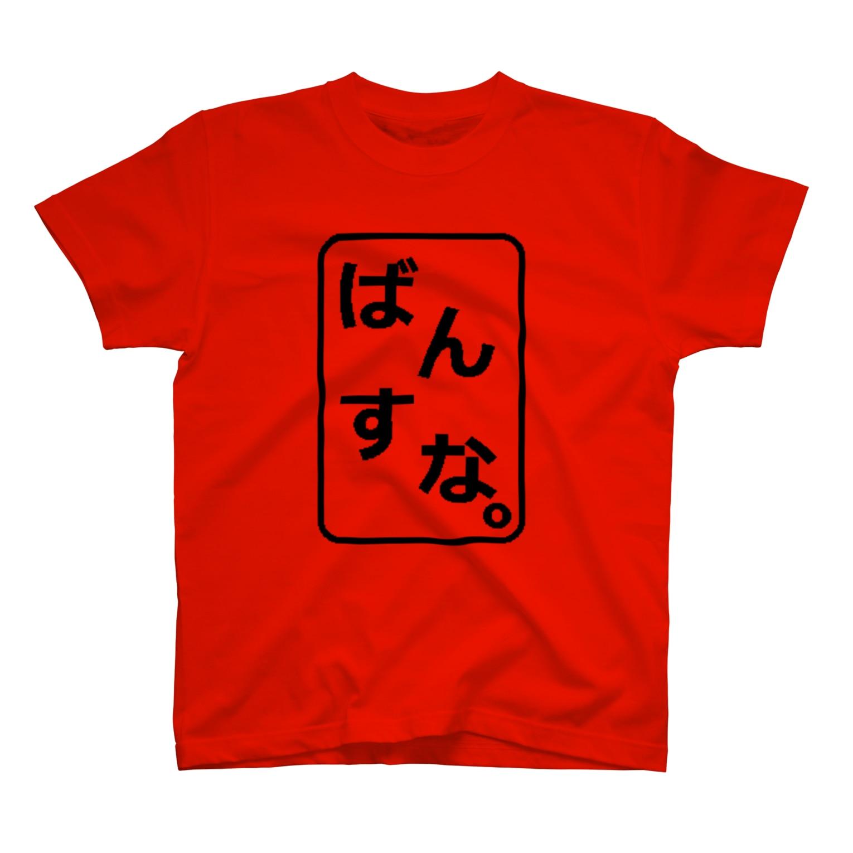 Bandersnatch (ばんすな)のばんすなロゴ(判子風)赤用 Tシャツ