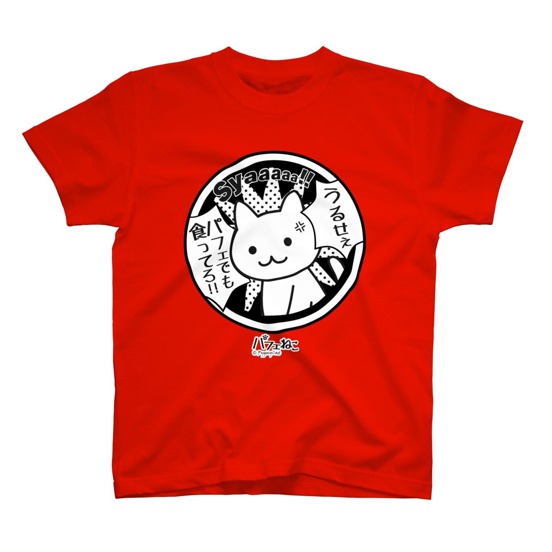 PygmyCat suzuri店のパフェでも食ってろ03 T-shirts