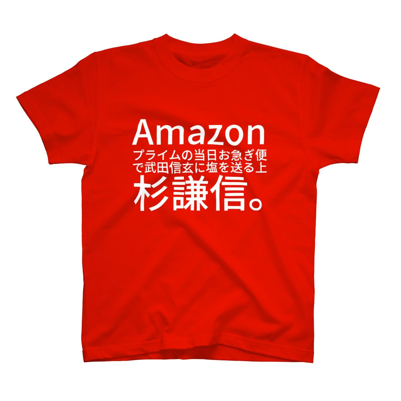 htkymtksのAmazonプライムの当日お急ぎ便で武田信玄に塩を送る上杉謙信。 T-shirts