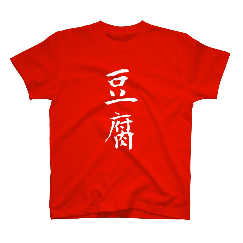 Piso Store on Suzuriの「豆腐」金熊先輩モデル T-shirts