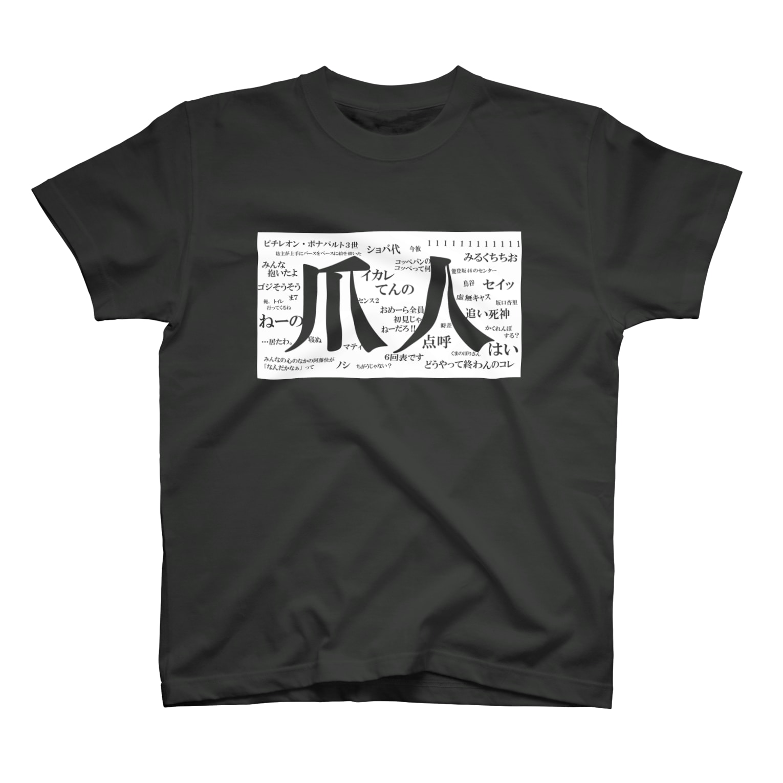 能登 英輔の爪人Tシャツ(咲良デザインver.1<白ベース>) T-shirts