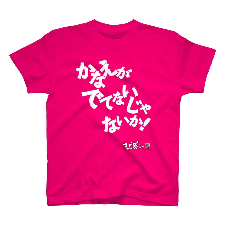 ホシノエイジのかなスパ!オリジナル Tシャツ