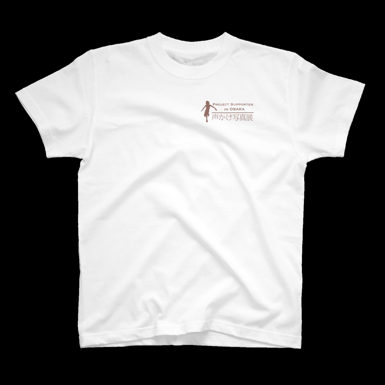 声かけ写真展の【募金付き価格】声かけ写真展開催支援ノベルティTシャツ