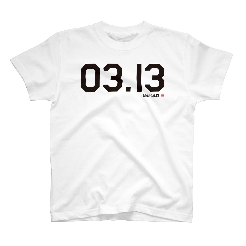 4A-Design SHOPの3月13日(365日/366日)誕生日/記念日 Tシャツ