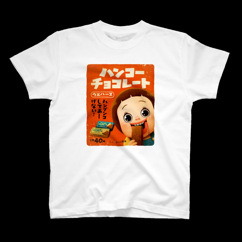 AKIRAMBOWのしょーちゃんのハンコーチョコレートTシャツ