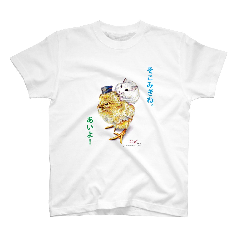 ボールペン画と可愛い動物のこっちだよ。 T-shirts