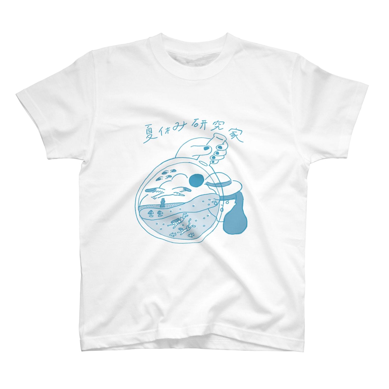 楽しい夏休み研究所の夏休み研究家 T-shirts