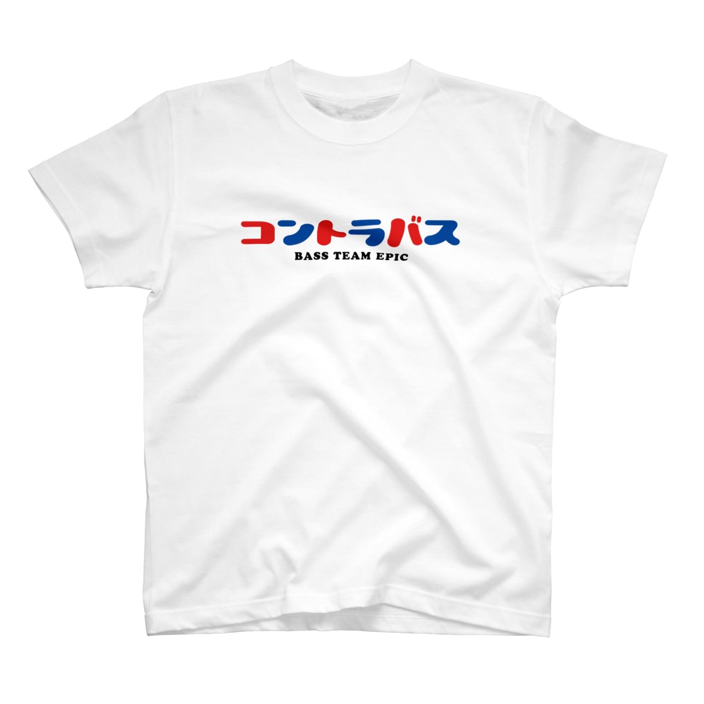 もりてつの某アニメロゴ風コントラバス T-shirts