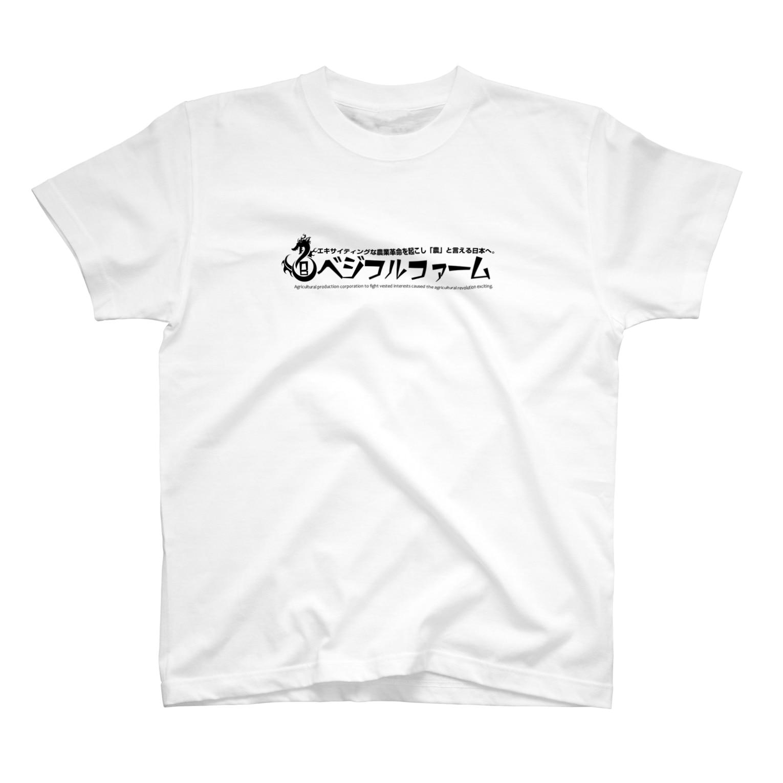 ベジフルファーム公式グッズのベジフルファーム T-shirts