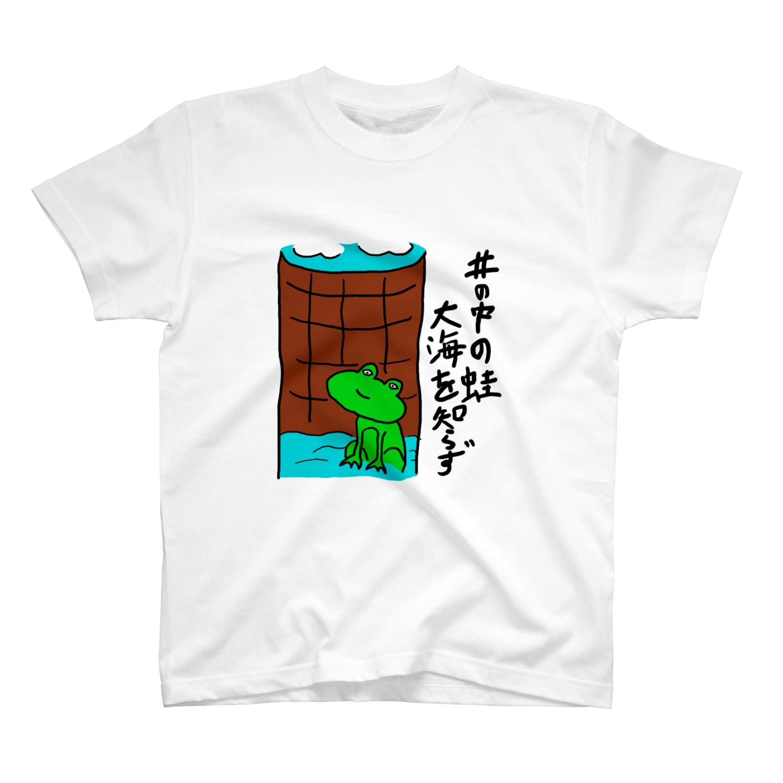 ゆた屋の井の中の蛙グッズ Tシャツ