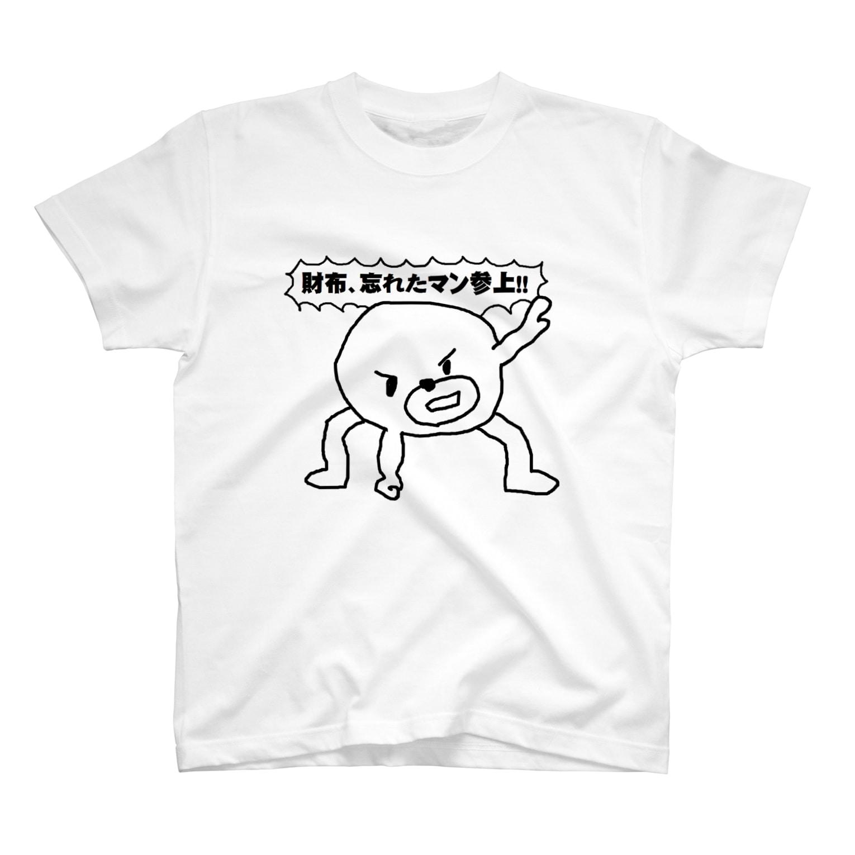 ヒモックマのサマーセールの財布忘れたマン T-shirts