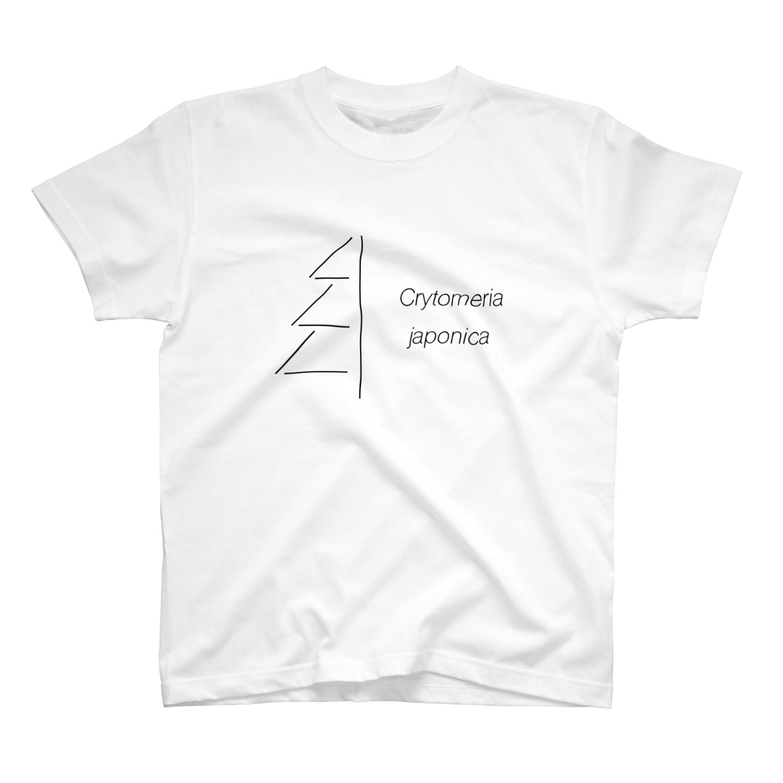 しょくぶつ庵の杉 ・スギ (学名) T-shirts