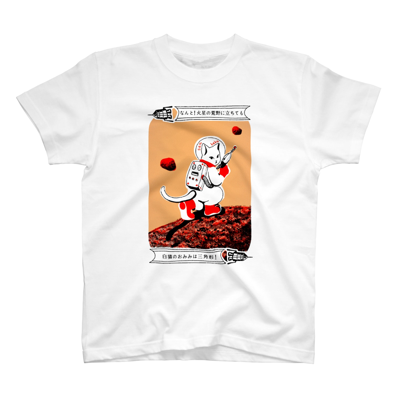 金星灯百貨店のなんと三角 火星探検 T-shirts