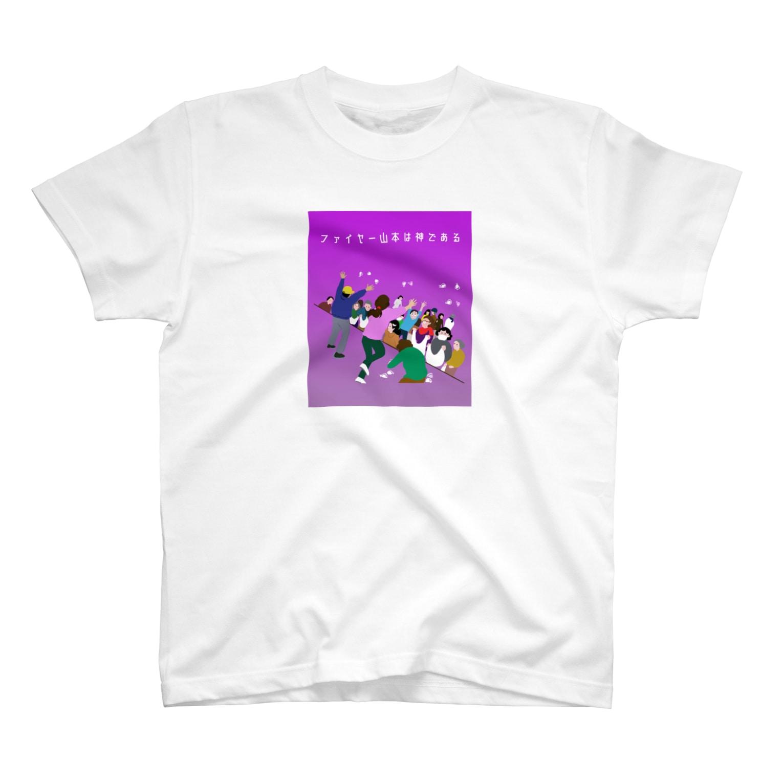 山本修平F.C  のファイヤー山本即位4周年記念式典限定No.96 T-shirts