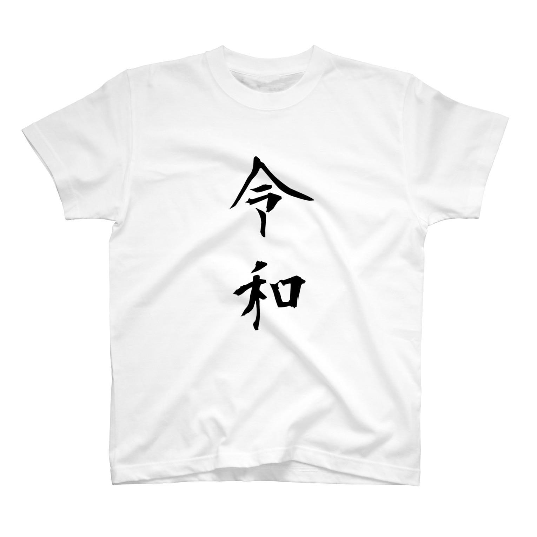 yossibleの令和 reiwa T-shirts
