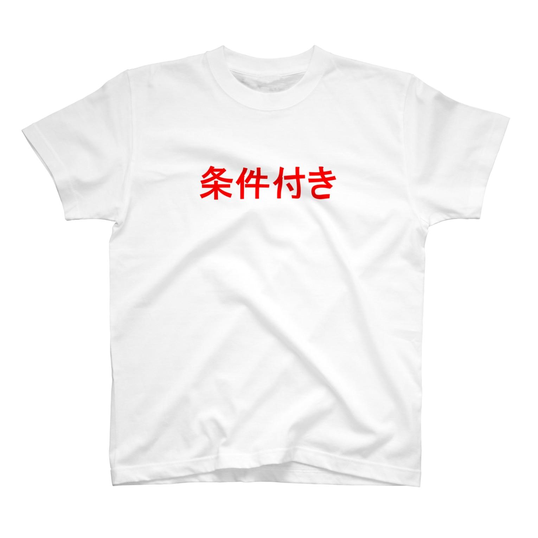 当局の条件付きTシャツ T-shirts