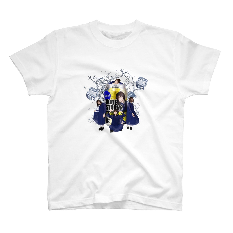 ブティックほげちゃんの酒は裏切らないからすき T-shirts