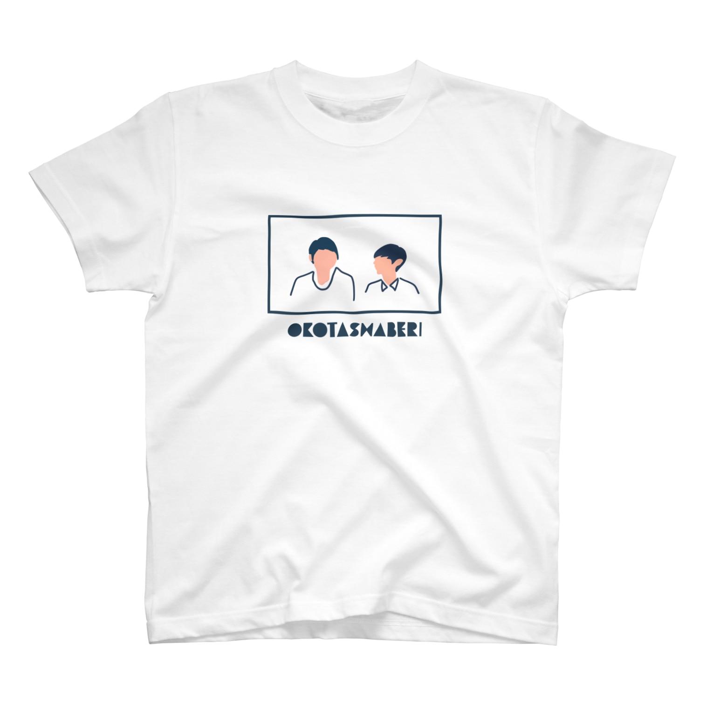 おこたしゃべりのおこたしゃべりTシャツ T-shirts