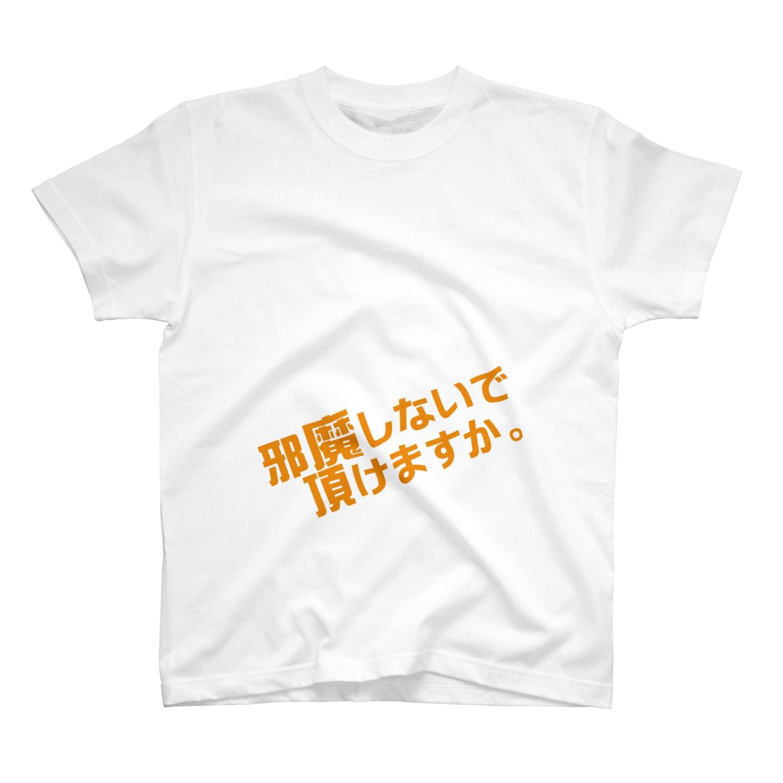 高瀬彩の邪魔しないで頂けますか orange T-shirts