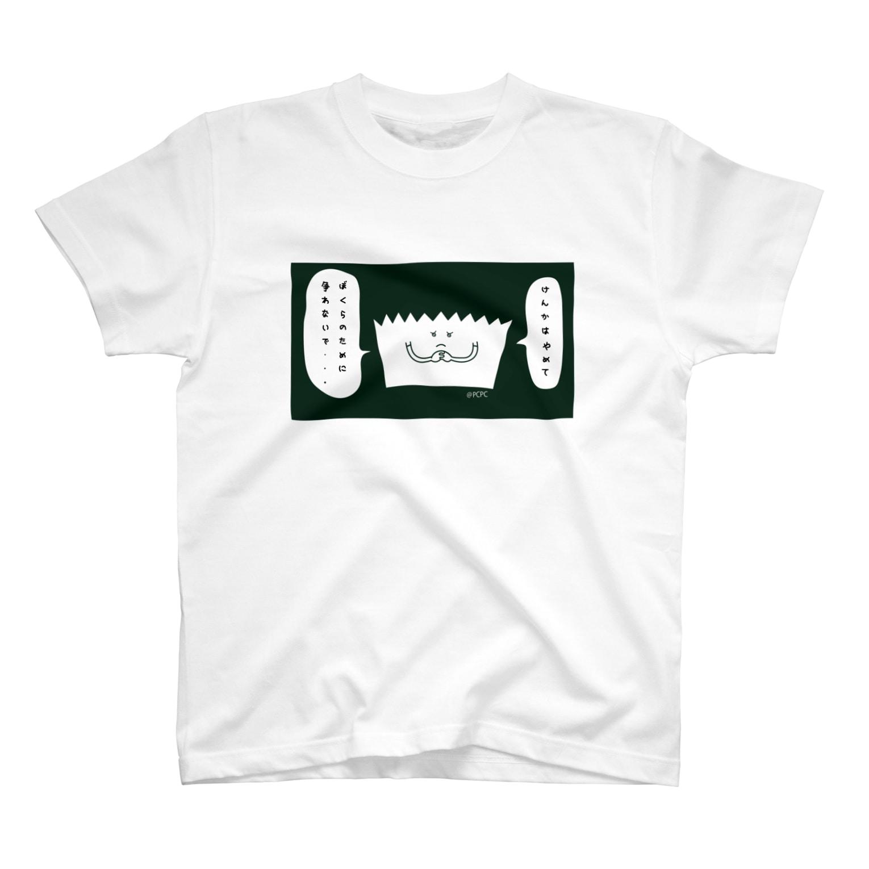 博多明太!ぴりからこちゃん公式グッズストアのバランくん T-shirts