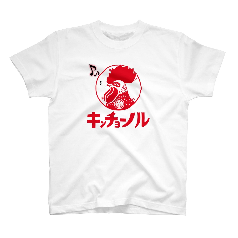 ひよこねこ ショップ 1号店の金鳥ノリノリ♪ T-shirts
