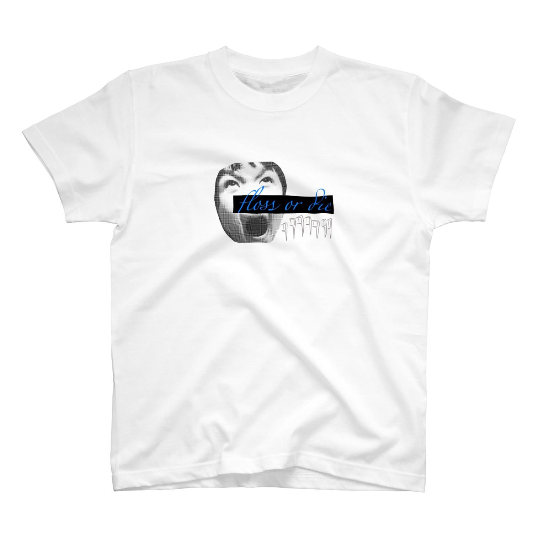 歯科衛生士の母neoのfloss or die K T-shirts