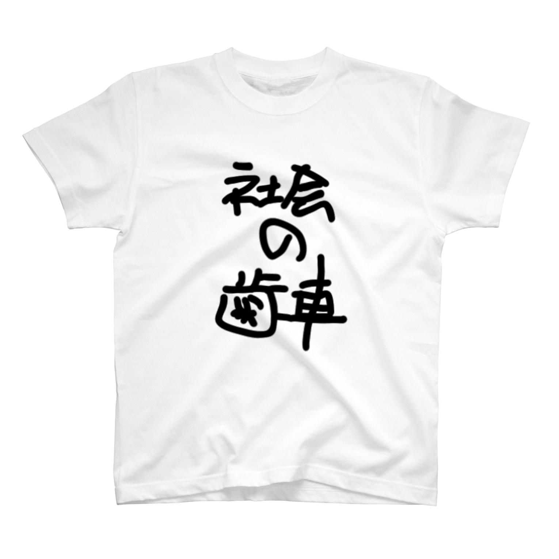 kitatoの歯車T T-shirts