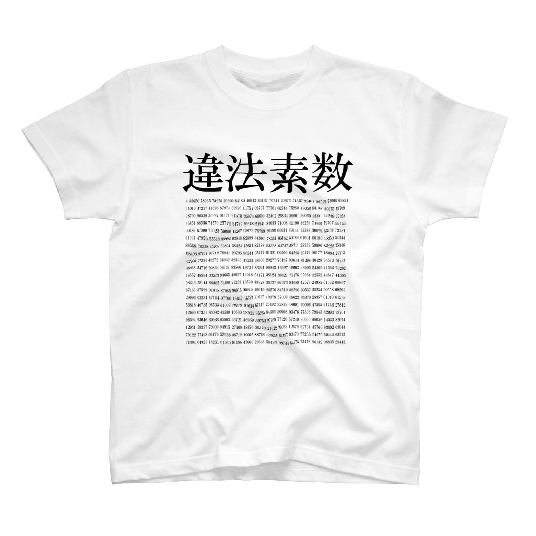 Human Venom Labの初めて発見された違法素数 T-shirts