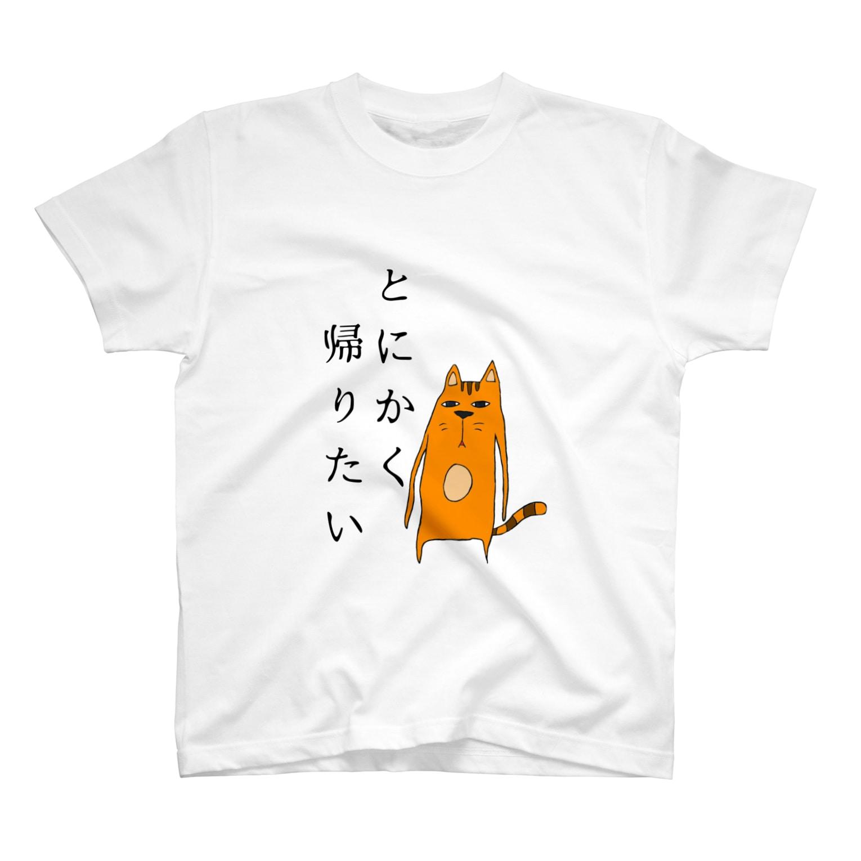 かざゆかのムーにゃんは帰りたい T-shirts