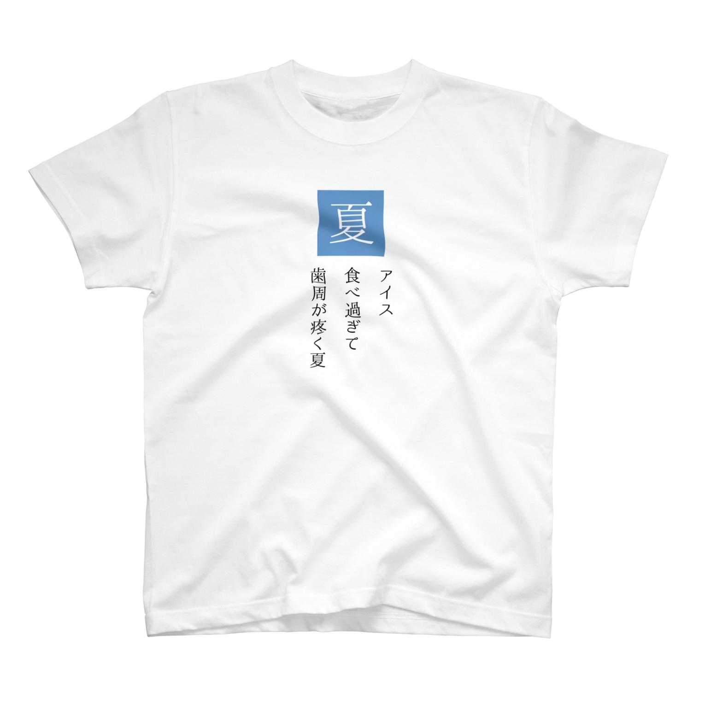 川柳投稿まるせんのお店のアイス食べ過ぎて歯周が疼く夏 T-shirts