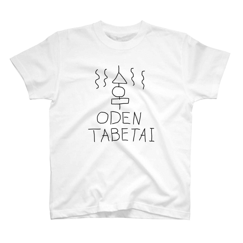 しのちゃん屋さんのおでんたべたい T-shirts