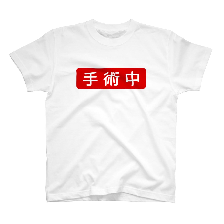 hnagaminの手術中 T-shirts
