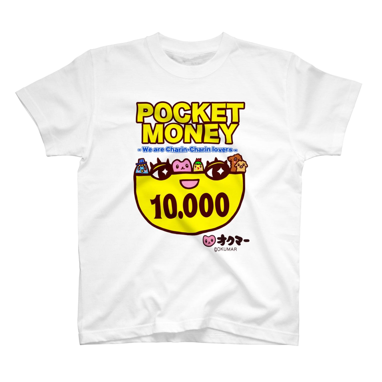 オクマーSUZURIショップのPOCKET MONEY Tシャツ