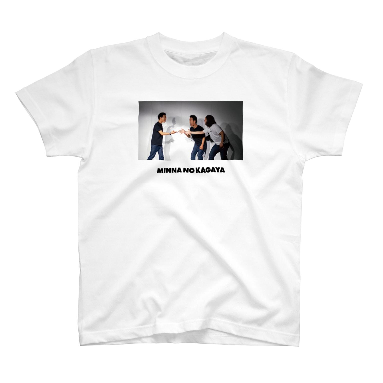 """みんなのかが屋の""""みんなのかが屋"""" #3 ライアーゲーム T-shirts"""