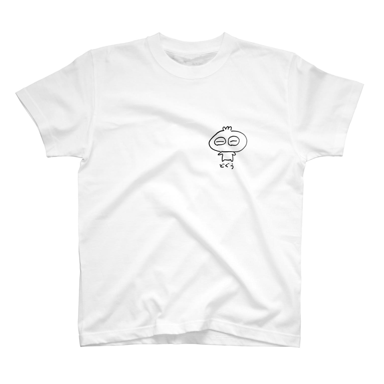 HIGEBOUZのどぐう T-shirts