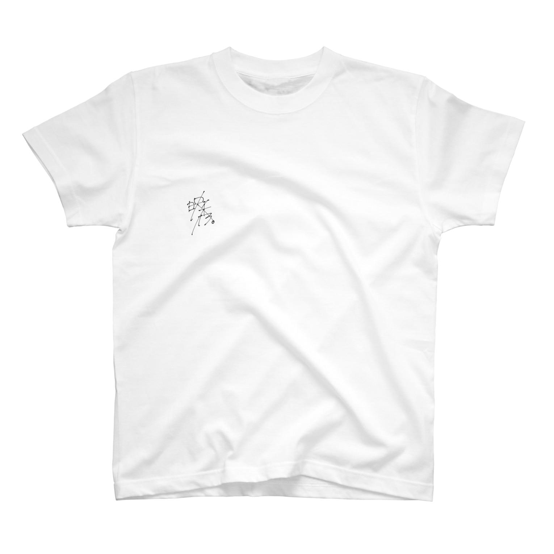 映秀。の映秀。 T-shirts
