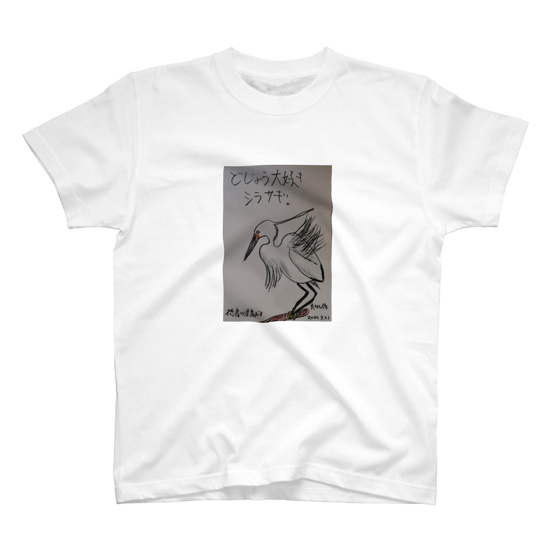 鳥、魚、動物のイラスト専門店のナウいサギ T-shirts