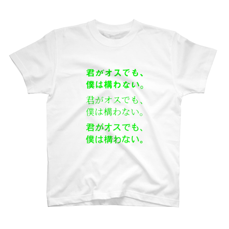 恋するシロクマ公式のTシャツ(君がオスでも、ボクは構わないB) T-shirts