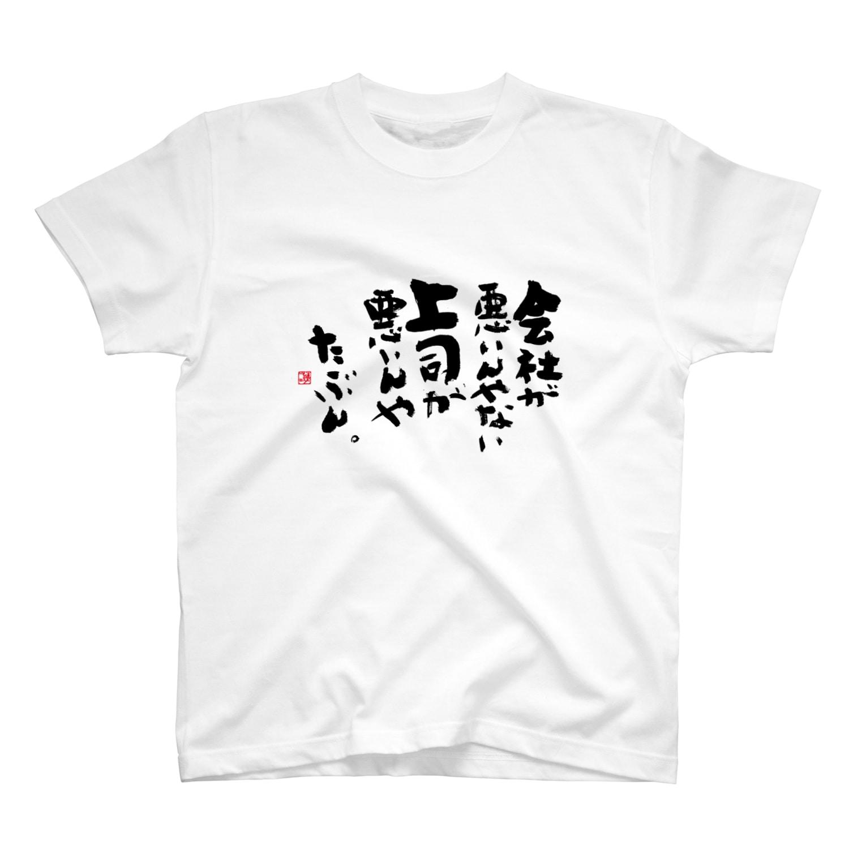 syoka_renrenの蓮々のやばいTシャツ T-shirts