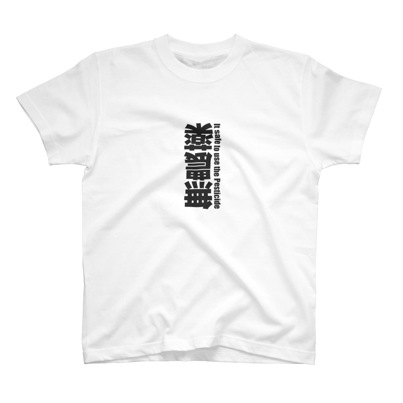 ベジフルファーム公式グッズの反無農薬縦 T-shirts