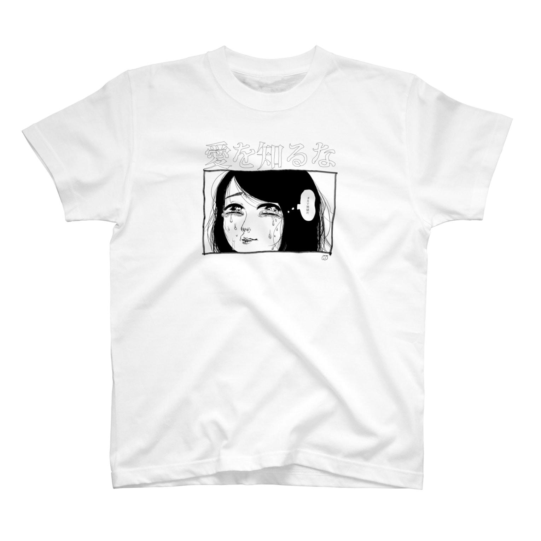 にくまん子の「愛を知るな」 T-shirts