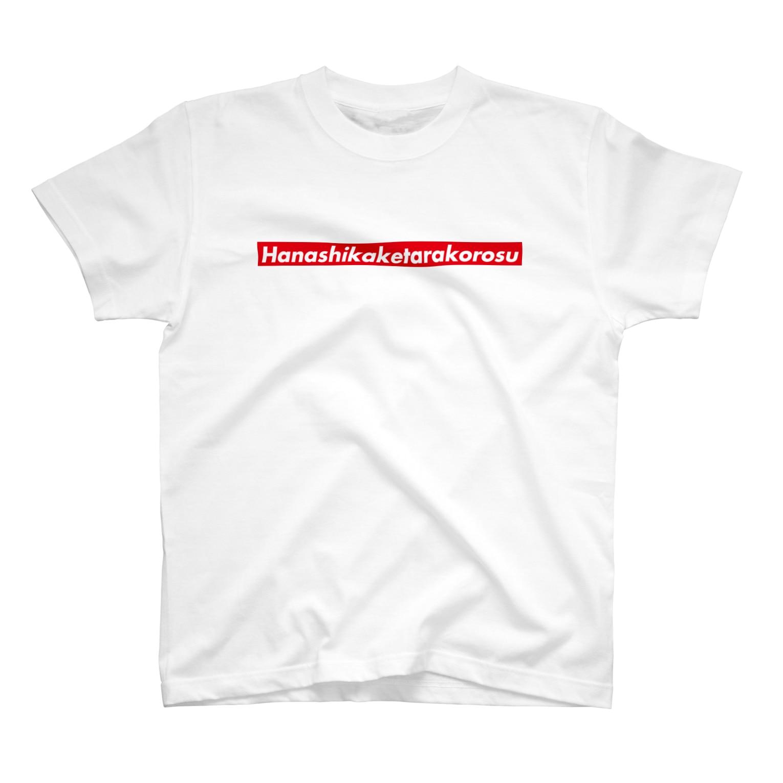 OFUNE's MarketのHanashikaketarakorosu T-shirts