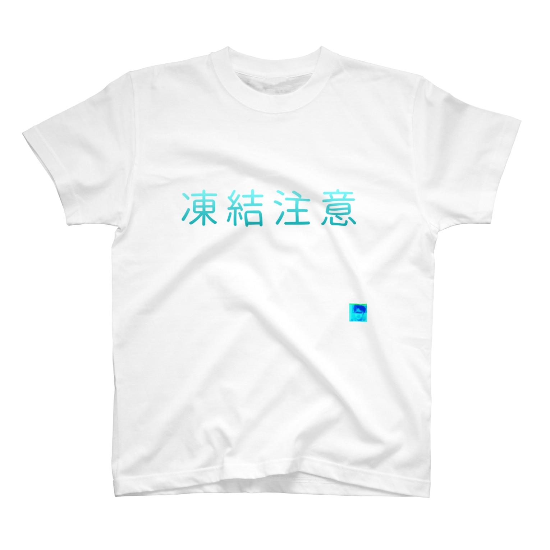 tan-i.shopの凍結注意 Tシャツ